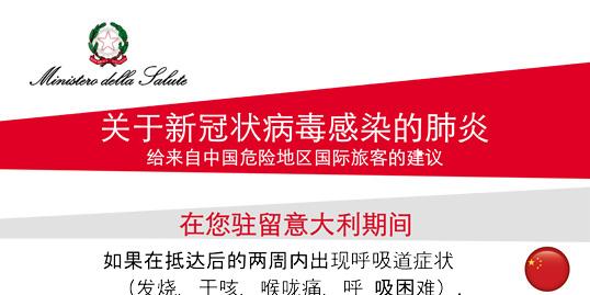 新型冠状病毒感染的肺炎 对前往(中国)武汉或从那里返回的国际旅客的建议